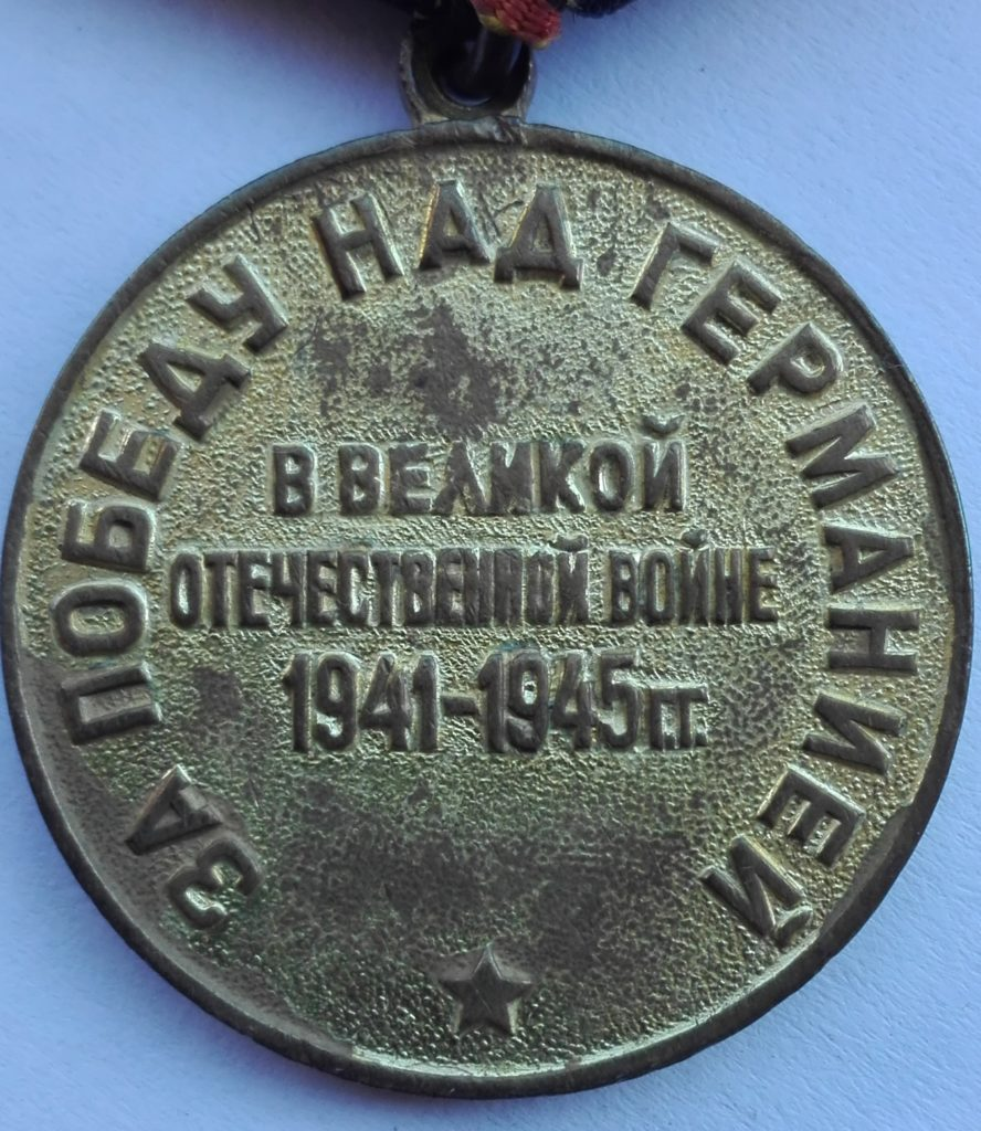 Reverse of Russian medal for WW2