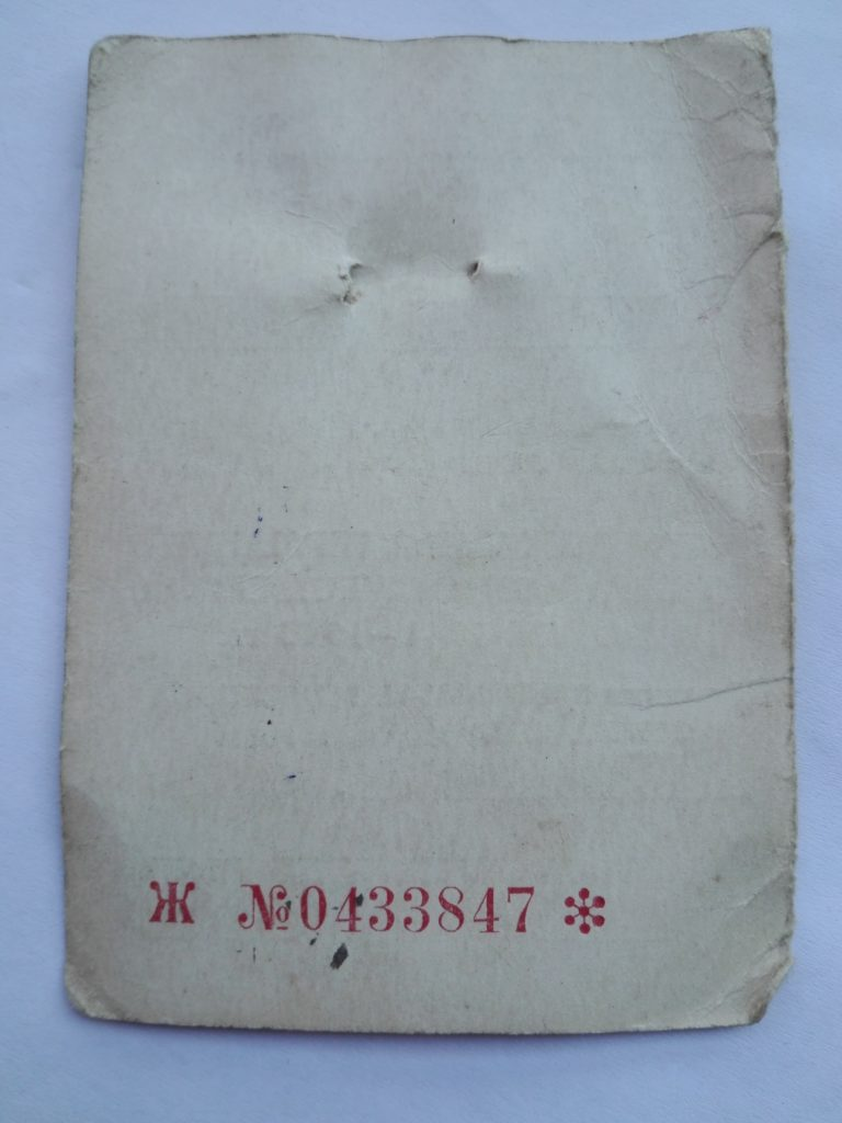 Reverse of card showing serial number of medal issue