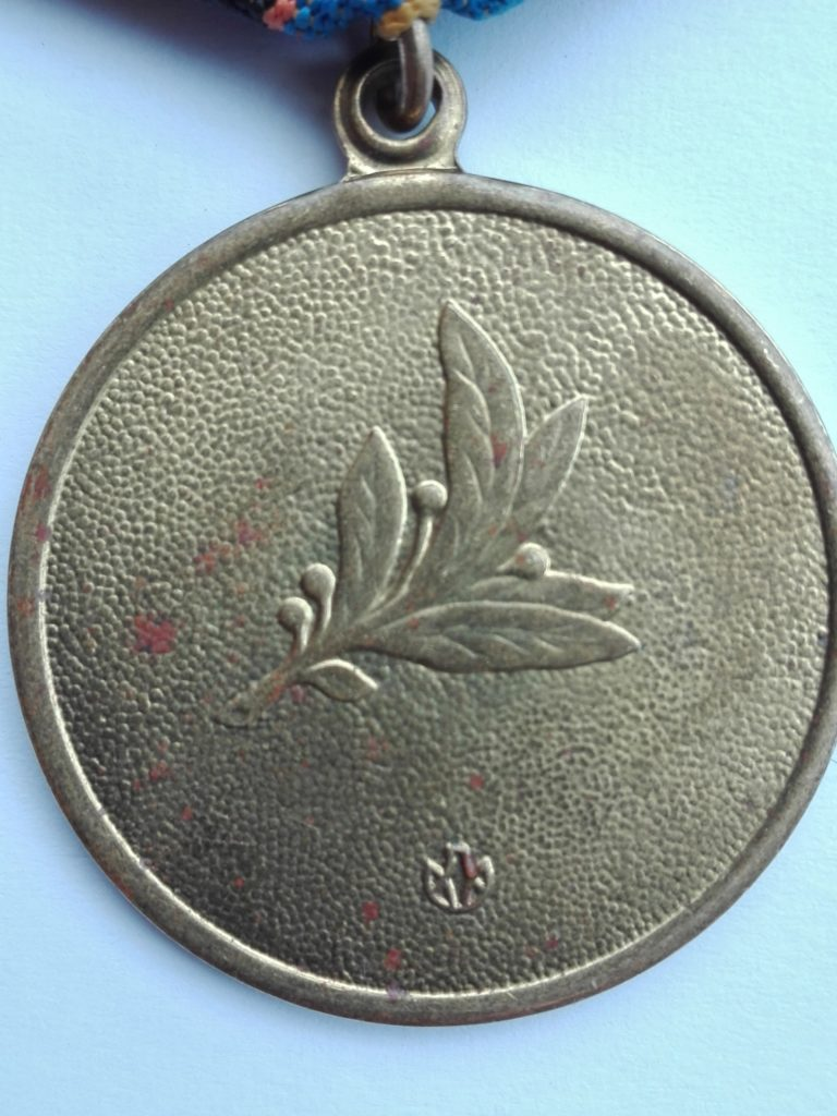 Reverse of the medal. Cypher of Ukraine below the Plant image