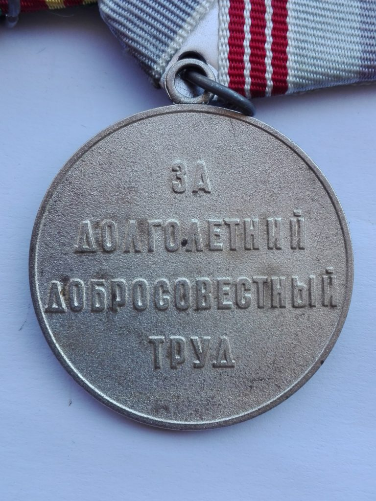 Reverse CCCP Veteran of Labour medal with raised Cyrillic lettering