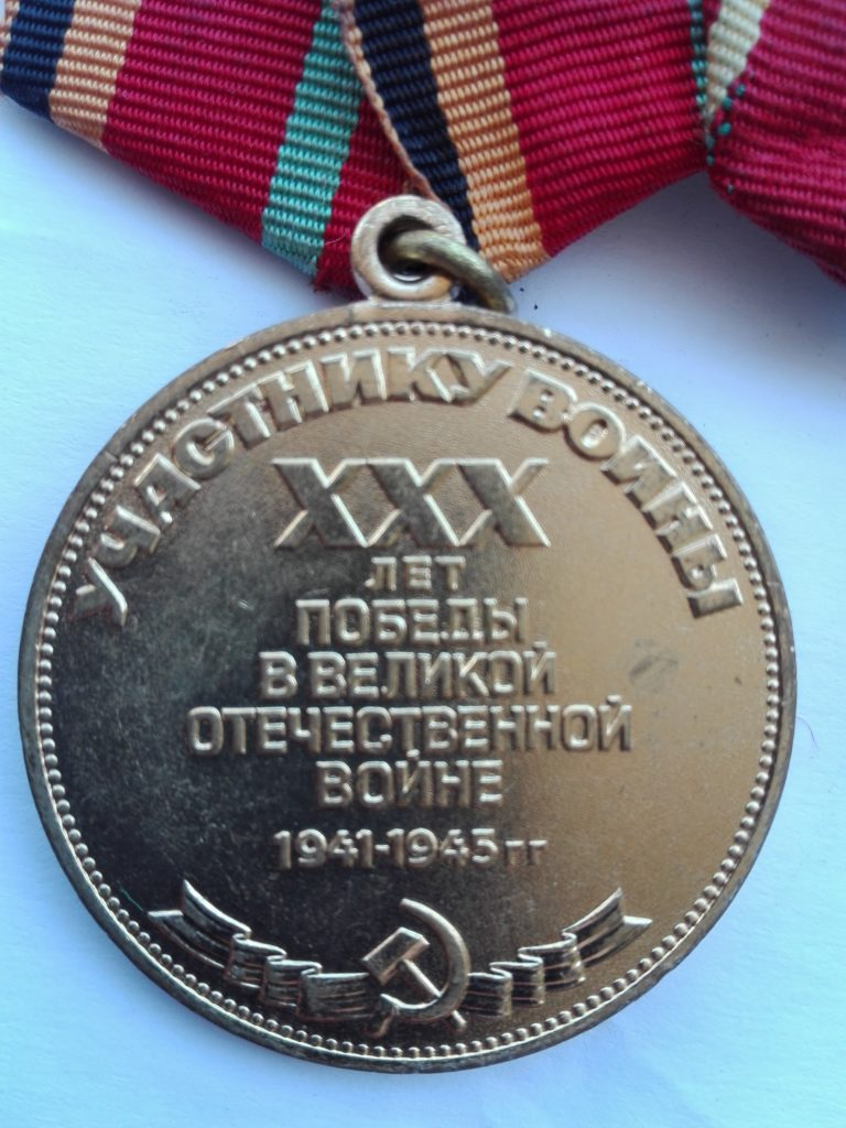 Reverse Soviet CCCP medal commemorating the end of WW2