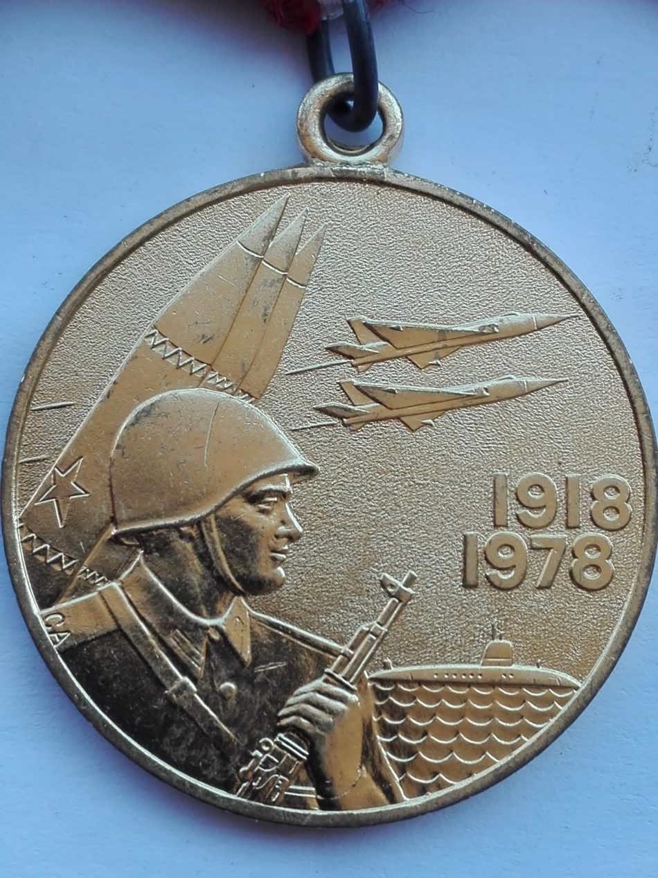 CCCP USSR 60 years of te Armed forces jubilee medal Obverse