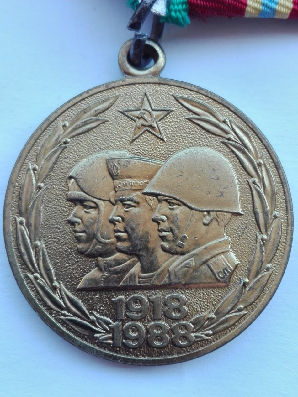 USSR medal celebrating aniversary of 70 years of the armed forces Obverse