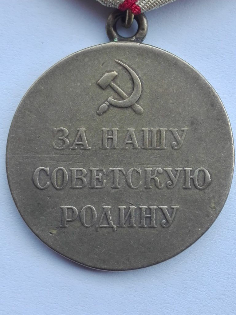 Reverse of the Medal with the Soviet insignia at the top