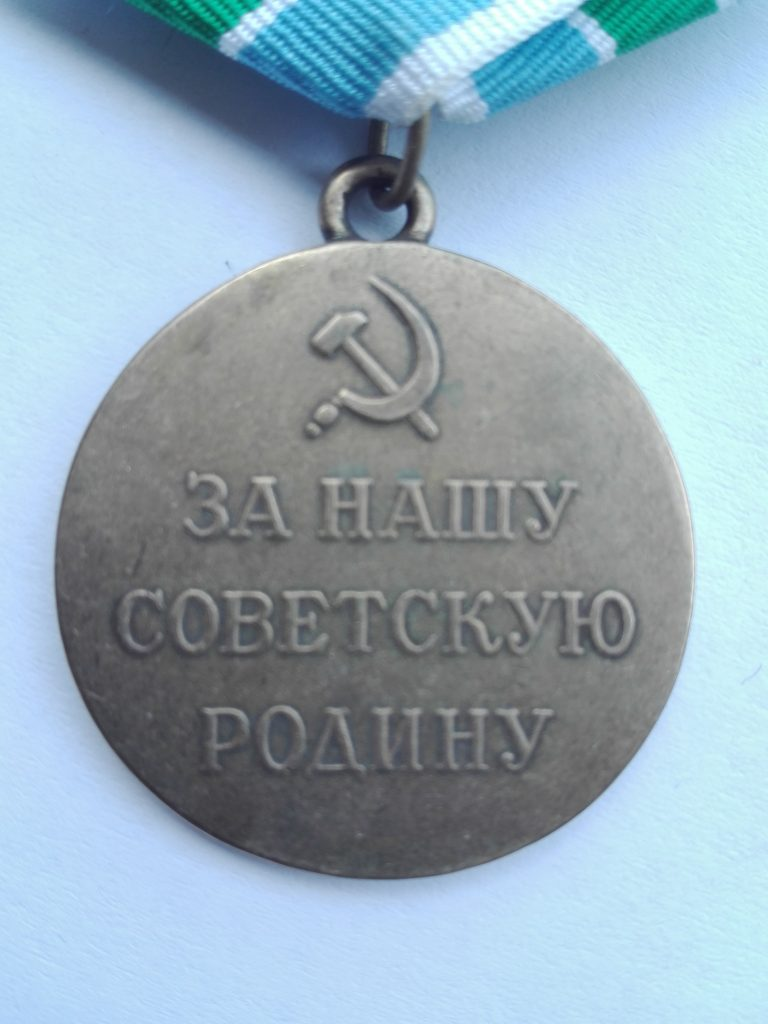 Reverse of the Soviet WW2 campaign medal for the Arctic